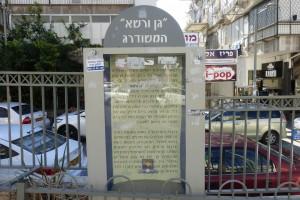 P1150943 גן ורשא