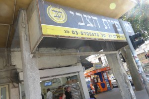 P1150956 מאפיית הצבי-ירושלים21